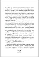 Мутангелы. Уровень сампи — фото, картинка — 2