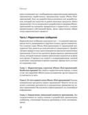 В яблочко! Маркетинг приложений для iPhone и iPad — фото, картинка — 12