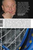 Долгое время. Россия в мире: очерки экономической истории — фото, картинка — 13