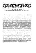 Москва мистическая, Москва загадочная — фото, картинка — 3