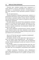 Книга номер 1 #про здоровье — фото, картинка — 11