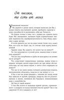 Книга номер 1 #про здоровье — фото, картинка — 7
