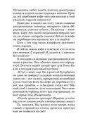 Тео - Театральный капитан — фото, картинка — 5