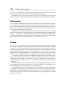 Структуры данных и алгоритмы в Java — фото, картинка — 14