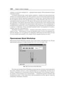Структуры данных и алгоритмы в Java — фото, картинка — 16