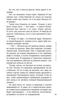 Крылатый сфинкс, печальный цербер — фото, картинка — 13
