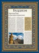 История религий мира — фото, картинка — 2