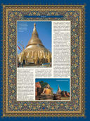 История религий мира — фото, картинка — 3