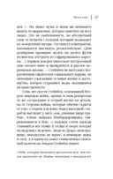 Стейнбек. Русский дневник (м) — фото, картинка — 14