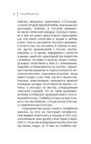 Стейнбек. Русский дневник (м) — фото, картинка — 3