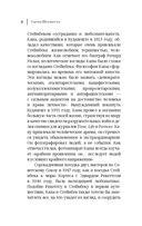 Стейнбек. Русский дневник (м) — фото, картинка — 5