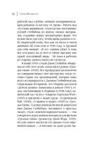 Стейнбек. Русский дневник (м) — фото, картинка — 7
