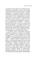 Стейнбек. Русский дневник (м) — фото, картинка — 8