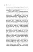 Стейнбек. Русский дневник (м) — фото, картинка — 9