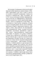 Стейнбек. Русский дневник (м) — фото, картинка — 10