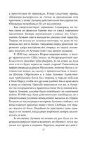 Мафия Шутит. Ничего личного – только юмор — фото, картинка — 15