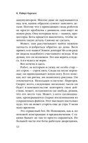 Море ржавчины — фото, картинка — 11