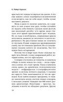 Море ржавчины — фото, картинка — 13