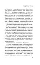 Море ржавчины — фото, картинка — 8