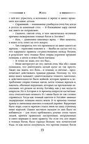 Артур Рэйш. Жнец — фото, картинка — 12
