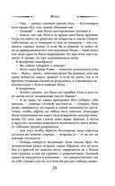 Артур Рэйш. Жнец — фото, картинка — 14