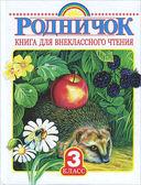 Книга для внеклассного чтения. 3 класс — фото, картинка — 1