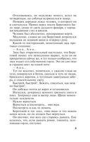 Неразрезанные страницы (м) — фото, картинка — 9