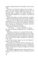 Неразрезанные страницы (м) — фото, картинка — 12