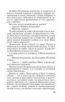 Неразрезанные страницы (м) — фото, картинка — 15