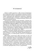 Разноуровневые лексико-грамматические работы по английскому языку. 4 класс — фото, картинка — 1