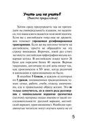 Английский язык. 25 мини-уроков — фото, картинка — 5