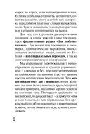 Английский язык. 25 мини-уроков — фото, картинка — 6