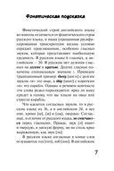 Английский язык. 25 мини-уроков — фото, картинка — 7
