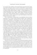 Эрнест Хемингуэй. Обратная сторона праздника. Первая полная биография — фото, картинка — 12