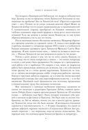 Эрнест Хемингуэй. Обратная сторона праздника. Первая полная биография — фото, картинка — 7
