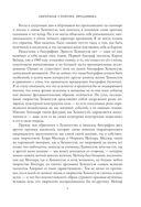 Эрнест Хемингуэй. Обратная сторона праздника. Первая полная биография — фото, картинка — 8
