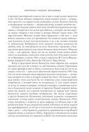 Эрнест Хемингуэй. Обратная сторона праздника. Первая полная биография — фото, картинка — 10