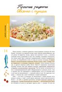 Еда живая и мертвая. Рецепты для здоровья и красоты — фото, картинка — 14
