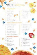 Еда живая и мертвая. Рецепты для здоровья и красоты — фото, картинка — 6