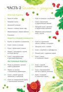 Еда живая и мертвая. Рецепты для здоровья и красоты — фото, картинка — 7