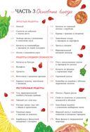 Еда живая и мертвая. Рецепты для здоровья и красоты — фото, картинка — 8