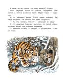 Сказки о животных — фото, картинка — 11