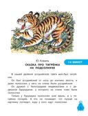 Сказки о животных — фото, картинка — 8