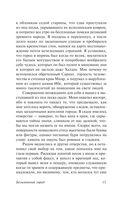 Зов Ктулху — фото, картинка — 15
