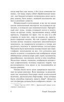 Зов Ктулху — фото, картинка — 8
