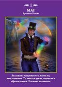 Таро архангелов (78 карт + брошюра с инструкцией) — фото, картинка — 12