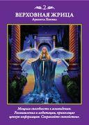 Таро архангелов (78 карт + брошюра с инструкцией) — фото, картинка — 13