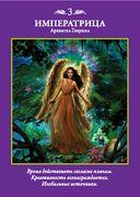 Таро архангелов (78 карт + брошюра с инструкцией) — фото, картинка — 14