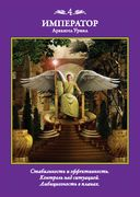 Таро архангелов (78 карт + брошюра с инструкцией) — фото, картинка — 15