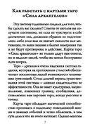 Таро архангелов (78 карт + брошюра с инструкцией) — фото, картинка — 5